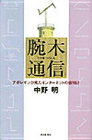 腕木通信 by 中野明