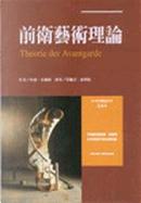 前衛藝術理論 by 培德・布爾格 Peter Bürger