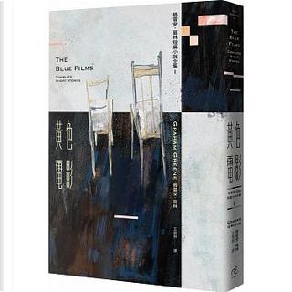 黃色電影: 格雷安.葛林短篇小說全集 I by Graham Greene, 王娟娟
