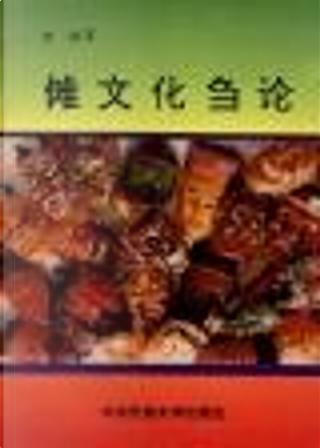 傩文化刍论 by 柯琳