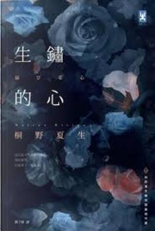 生鏽的心 by 桐野夏生