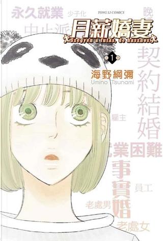 月薪嬌妻1 by 海野綱彌