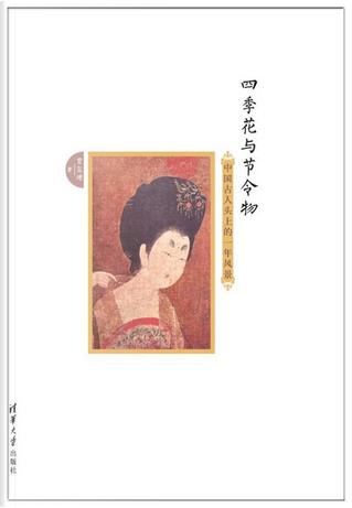四季花与节令物 by 贾玺增