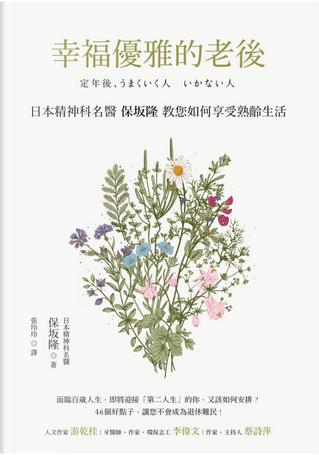 幸福優雅的老後 by 保坂隆