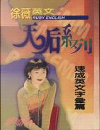 速成英文字彙篇最新版 by 徐薇