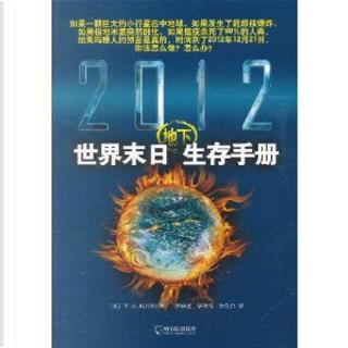 2012世界末日地下生存手册 by W. H. Mumfrey