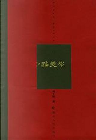 苦难美学 by 刘士林