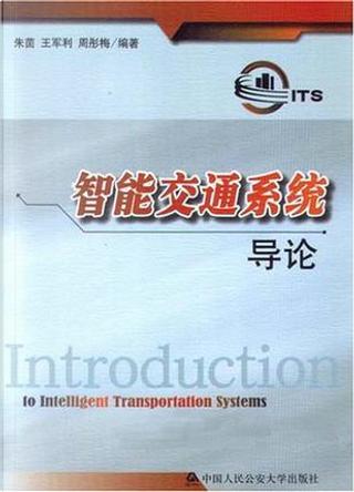 智能交通系统导论 by 朱茵