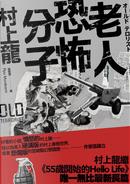老人恐怖分子 by 村上 龍