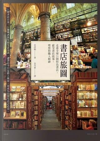 書店旅圖 by 金彥鎬