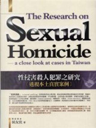 性侵害殺人犯罪之研究 by 侯友宜