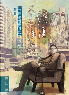 倪匡老香港日記 by 倪匡
