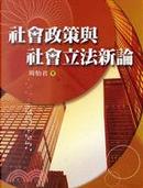 社會政策與社會立法新論 by 周怡君