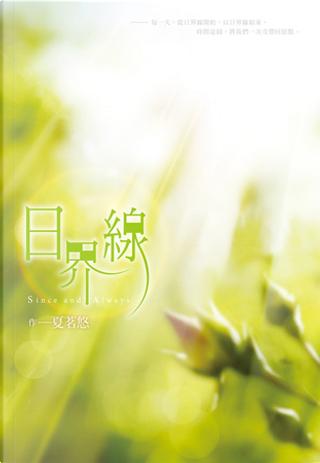 日界線 by 夏茗悠
