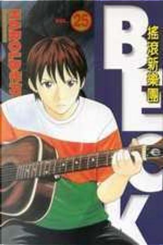 搖滾新樂團 25 by HAROLD作石