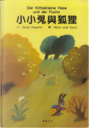 小小兔與狐狸 by Gerda Wagener