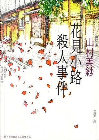 花見小路殺人事件 by 山村美紗