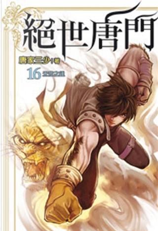 絕世唐門 16 by 唐家三少