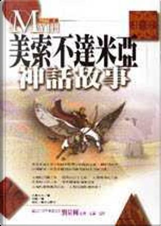 美索不達米亞神話故事 by 矢島文夫