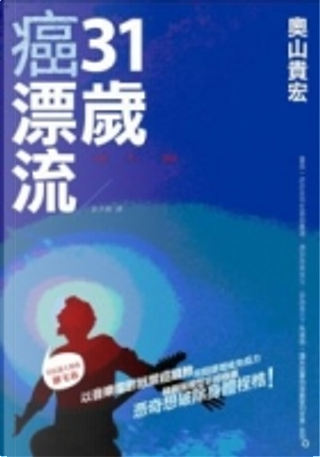 31歲癌漂流 by 奧山貴宏
