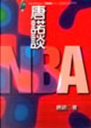 唐諾談NBA by 唐諾