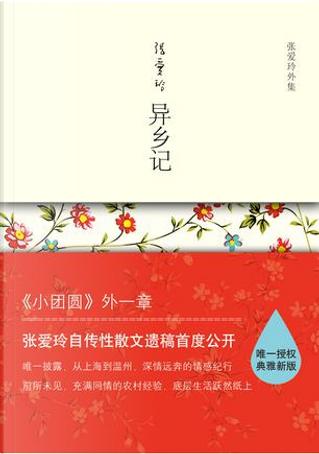 异乡记 by 张爱玲