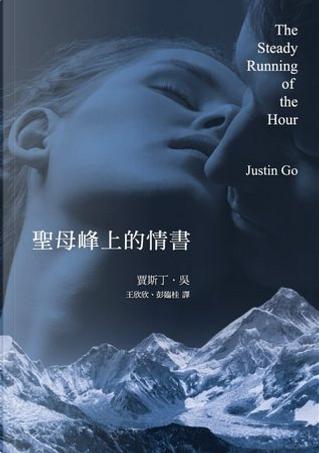 聖母峰上的情書 by Justin Go, 賈斯丁.吳