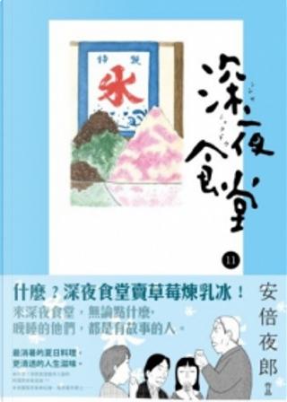 深夜食堂 11 by 安倍夜郎