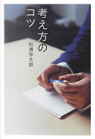 考え方のコツ by 松浦弥太郎