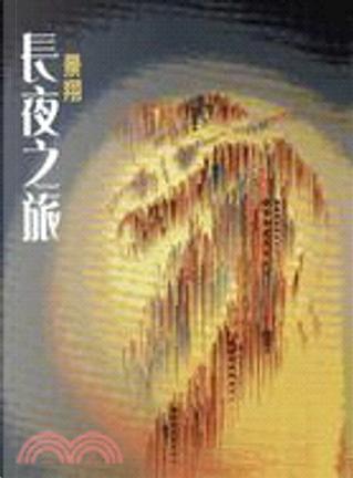 長夜之旅 by 景翔