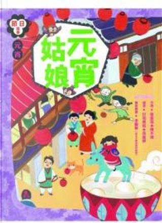 元宵 by 管家琪, 陳木城
