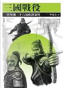 三國戰役 by 李安石