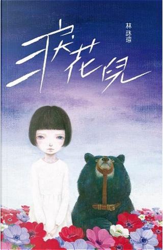 淚花兒 by 林詠琛