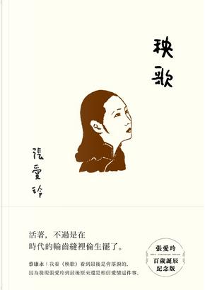 秧歌 by 張愛玲