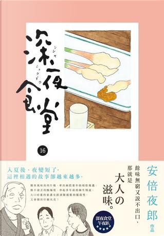 深夜食堂 16 by 安倍夜郎