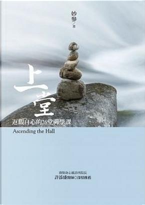 上堂 by 妙參