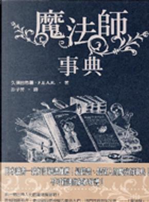魔法師事典 by 久保田悠羅