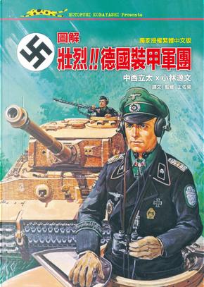 圖解 壯烈!!德國裝甲軍團 by 中西立太, 小林源文