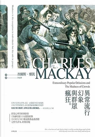 異常流行幻象與群眾瘋狂 by Charles MacKay, 查爾斯.麥凱