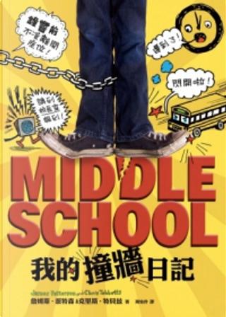 MIDDLE SCHOOL1 by 克里斯.特貝玆(Chris Tebbetts), 詹姆斯.派特森(James Patterson)