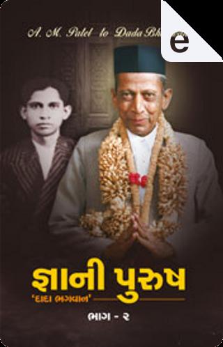 જ્ઞાની પુરુષ 'દાદા ભગવાન' ભાગ-૨ by Dada Bhagwan