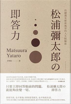 松浦彌太郎の即答力 by 松浦彌太郎