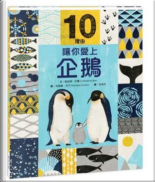 10理由讓你愛上企鵝 by Catherine Barr