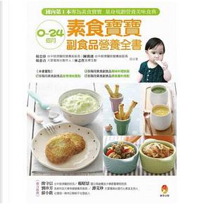 0~24個月素食寶寶副食品營養全書 by 林志哲, 楊惠貞, 陳開湧, 楊忠偉