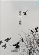 此時此地 by 劉梓潔
