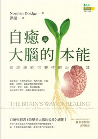 自癒是大腦的本能 by Norman Doidge