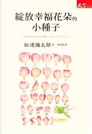 綻放幸福花朵的小種子 by 松浦彌太郎