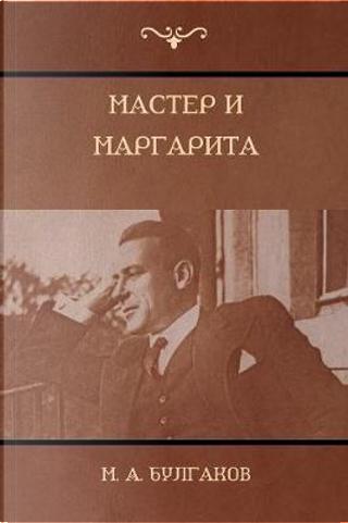 Мастер и Маргарит  (The Master And ND Margarita) by Mikhail Bulgakov