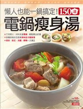150道電鍋瘦身湯 by 康鑑文化編輯部, 李婉萍