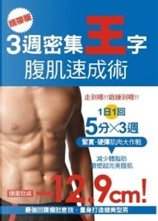 攜帶版 3週密集王字腹肌速成術 by 朵琳製作